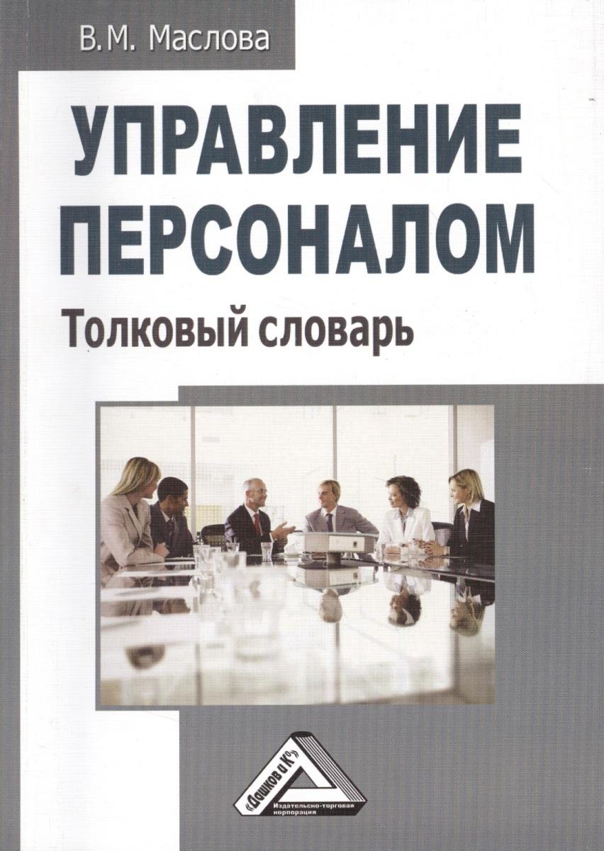 Маслова В. Управление персоналом. Толковый словарь ISBN: 9785394007293