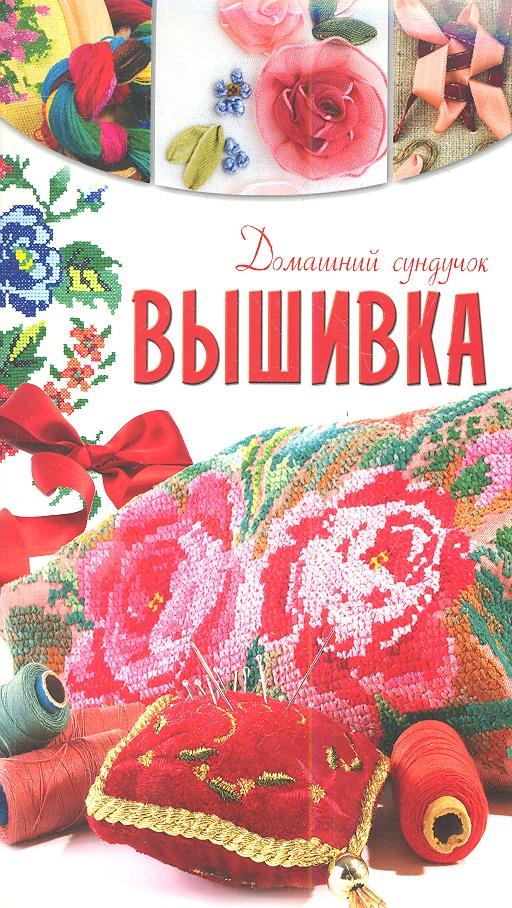 Монахова И., Кирьянова Ю. Вышивка цена