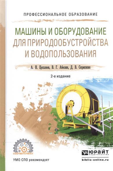 Машины и оборудование для природообустройства и водопользования. Учебное пособие для СПО