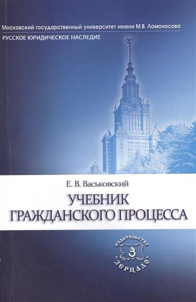 Учебник гражданского процесса