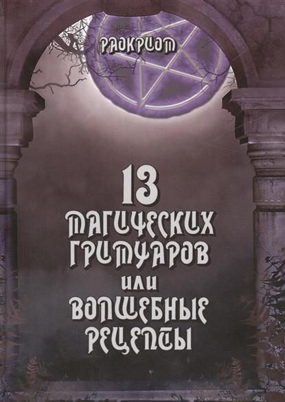 Раокриом 13 Магических гримуаров или волшебные рецепты ронелен раокриом ронелен алхимия скифская раокриом магия и алхимия