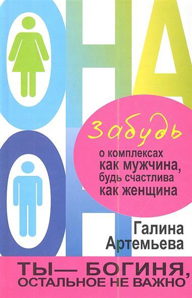 Артемьева Г. Забудь о комплексах как мужчина, будь счастлива как женщина артемьева г забудь о комплексах как мужчина будь счастлива как женщина