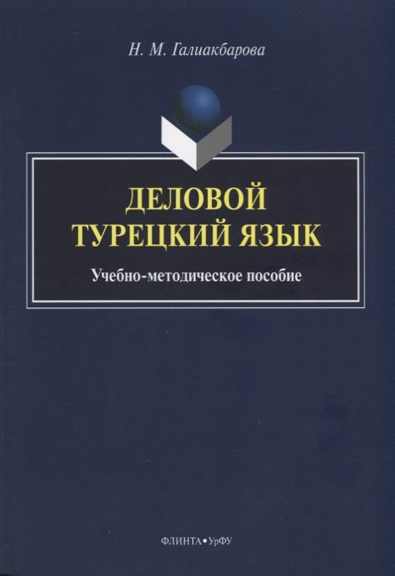 Галиакбарова Н. Деловой турецкий язык. Учебно-методическое пособие