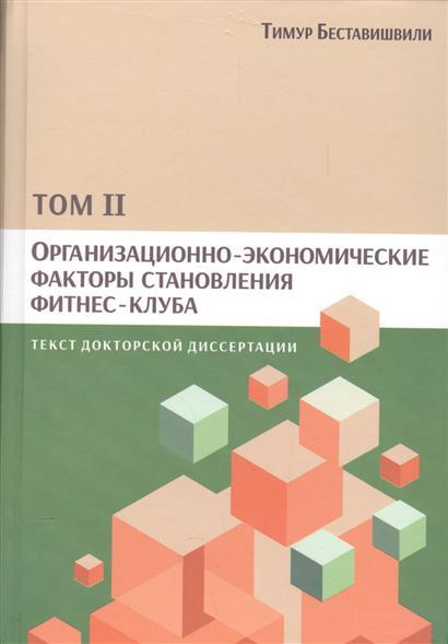 Организационно-экономические факторы становления фитнес-клуба. Том II. Текст докторской диссертации