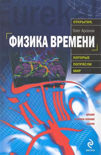 Арсенов О.: Физика времени