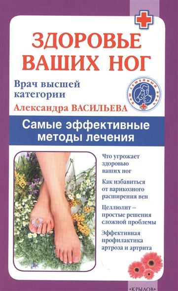 Здоровье ваших ног