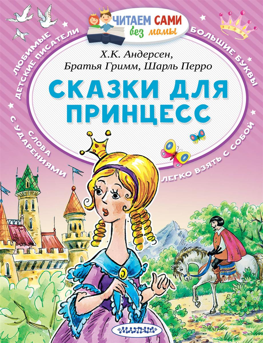 Андерсен Г., Гримм В., Гримм Я., Перро Ш. Сказки для принцесс