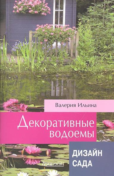 Ильина В. Декоративные водоемы. Дизайн сада