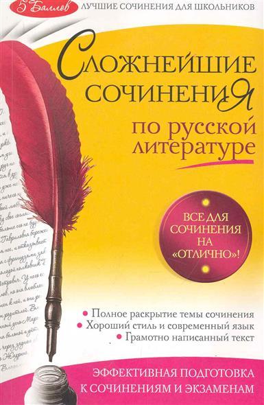 Сложнейшие сочинения по русской литературе