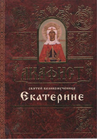 Акафист святей великомученице Екатерине от Читай-город