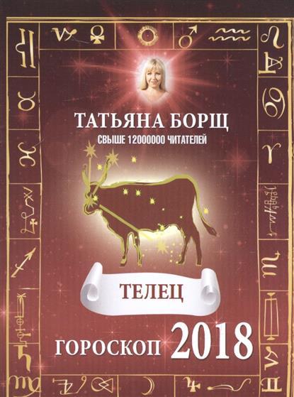 Борщ Т. Телец. Гороскоп на 2018 год борщ татьяна юрьевна телец самый полный гороскоп на 2017 год 20 апреля 21 мая