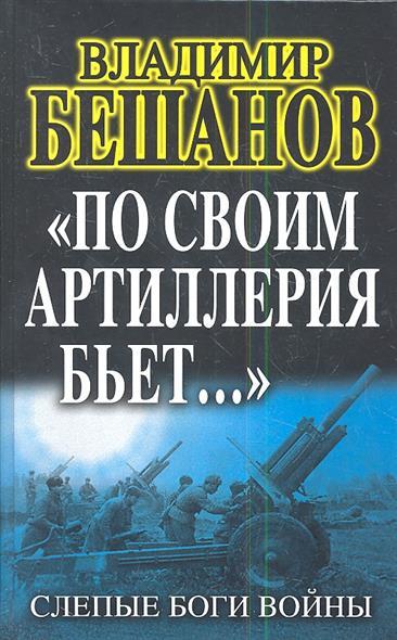 """""""По своим артиллерия бьет…"""" Слепые Боги войны"""