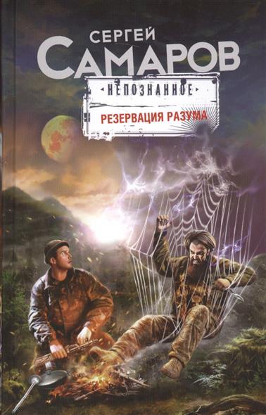 Самаров С. Резервация разума сергей самаров закон ответного удара