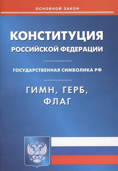 Конституция Российской Федерации. Гимн Российской Федерации. Герб Российской Федерации. Флаг Российской Федерации