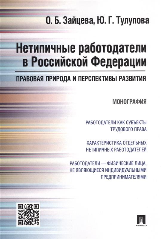 Нетипичные работодатели в Российской Федерации. Правовая природа и перспективы развития. Монография