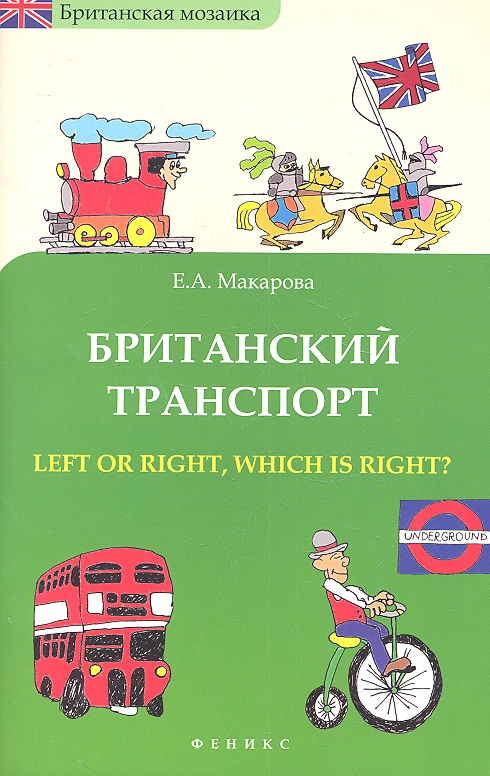 Макарова Е. Британский транспорт. Left or right, which is right? ISBN: 9785222196069 ned davis being right or making money