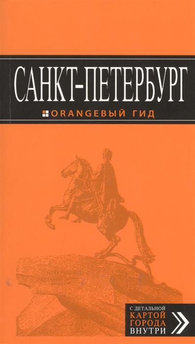Усольцева О. (ред.) Санкт-Петербург. 7-е издание, исправленное и дополненное