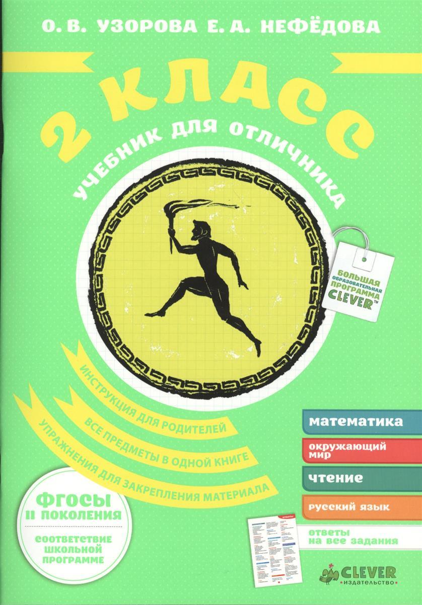 Узорова О., Нефедова Е. Учебник для отличника. 2 класс. Стань лучшим учеником!