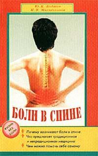Кодзаев Ю. Масленников И. Боли в спине дикуль в и жизнь без боли в спине