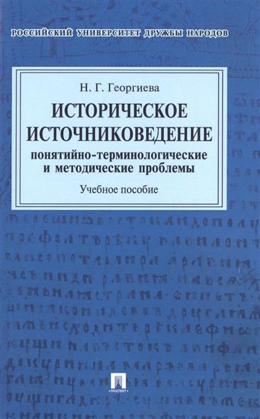 Историческое источниковедение: понятийно-терминологические и методические проблемы. Учебное пособие