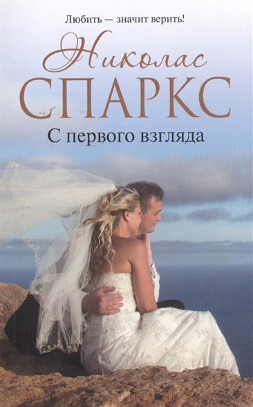 Спаркс Н. С первого взгляда спаркс н свадьба