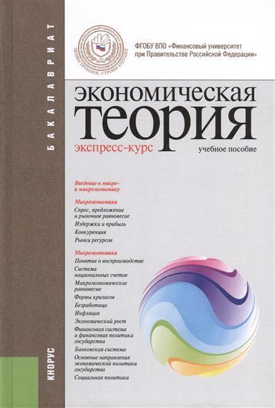 Грязнова А., Думная Н., Юданов А. (ред.) Экономическая теория. Эспресс-курс: учебное пособие