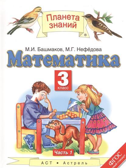 Математика. 3 класс. Учебник. В 2-х частях. Часть 1