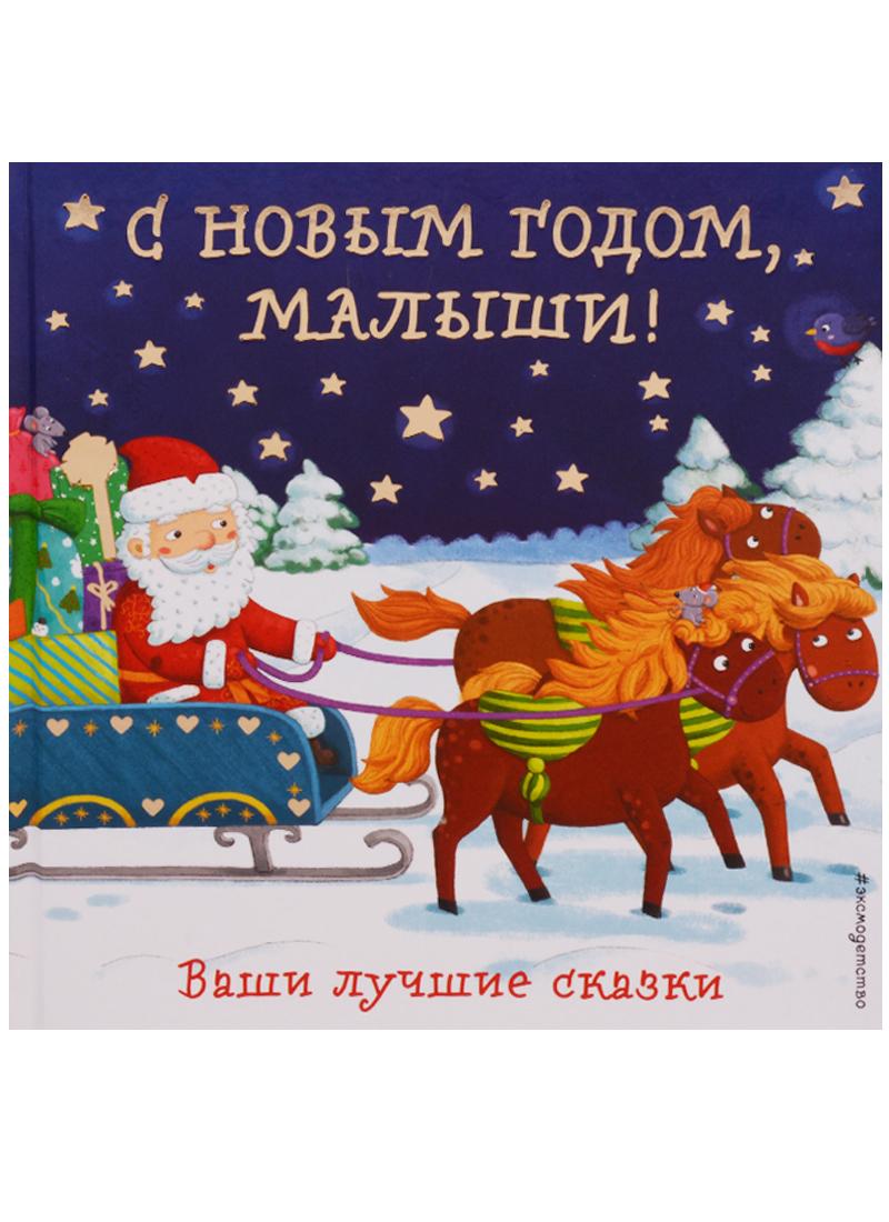 где купить Талалаева Е. (отв. ред.) С Новым годом, малыши! Ваши лучшие сказки ISBN: 9785040894307 по лучшей цене