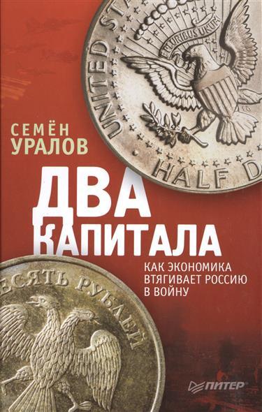 Два капитала: как экономика втягивает Россию в войну