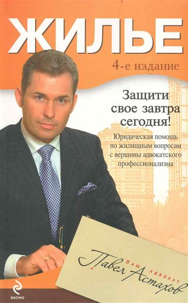 Астахов П. Жилье как жилье при маленькой зарплате