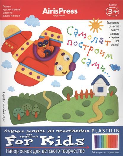 Самолет построим сами... Учимся лепить из пластилина. Для малышей. Набор основ для детского творчества. Игра развивающая и обучающая. Для детей от 3 лет