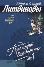 Литвинова А., Литвинов С. Предмет вожделения №1