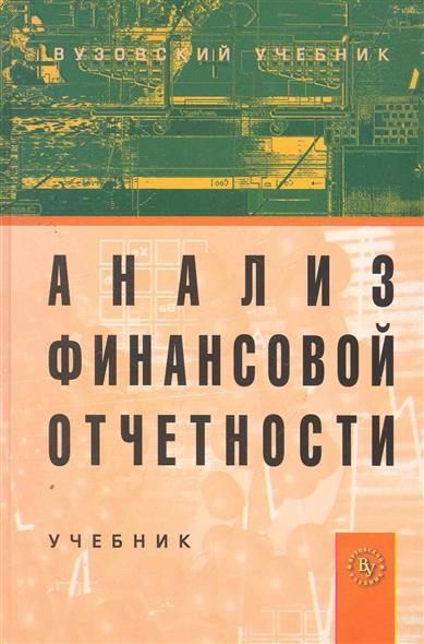 Анализ финансовой отчетности Учебник