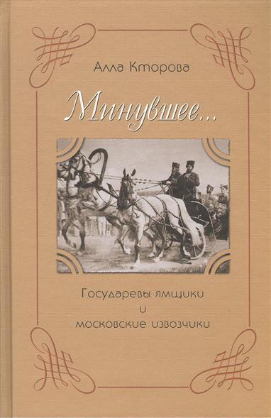 Минувшее… Государевы ямщики и московские извозчики