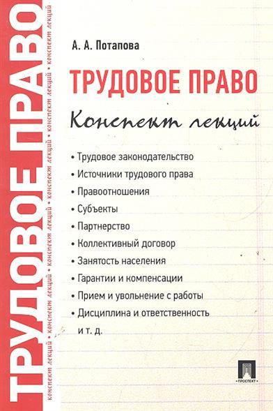 Потапова А. Трудовое право Конспект лекций муниципальное право конспект лекций
