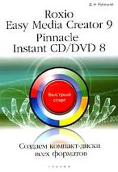 Русецкий Д. Roxio Easy Media Creator 9 Pinnacle Instant CD/DVD 8 Создаем диски... kroak 9 hd digital lcd screen car headrest monitor mount dvd media player usb sd mp5