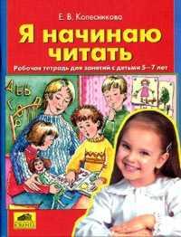 Колесникова Е. Я начинаю читать Раб. тетрадь для занятий с детьми 6-7 лет колесникова е в я уже считаю математика для детей 6 7 лет 2 е изд испр