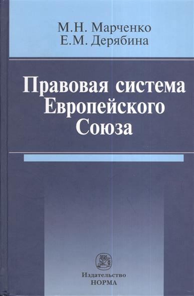 Марченко михаил николаевич, дерябина елена михайловна