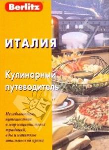 Завельская О. Италия Кулинарный путеводитель