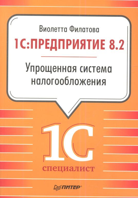 Филатова В. 1C:Предприятие 8.2. Упрощенная система налогообложения