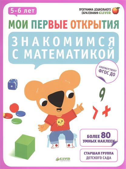 Руссо Ф., Шове Ю. Знакомимся с математикой. Старшая группа детского сада. Более 80 умных наклеек