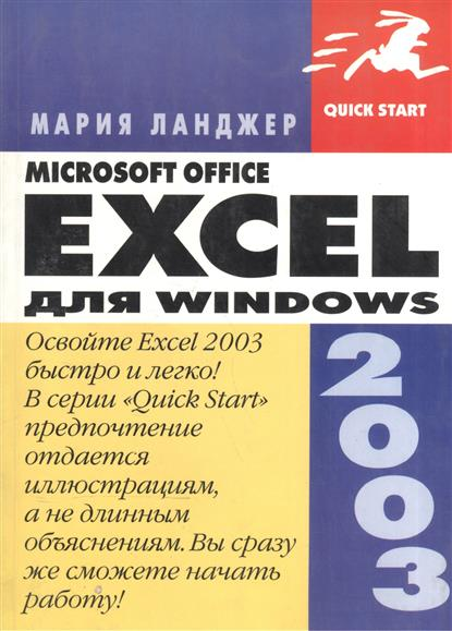 Ланджер М. Excel 2003 для Windows greg harvey more excel 97 for windows® for dummies®