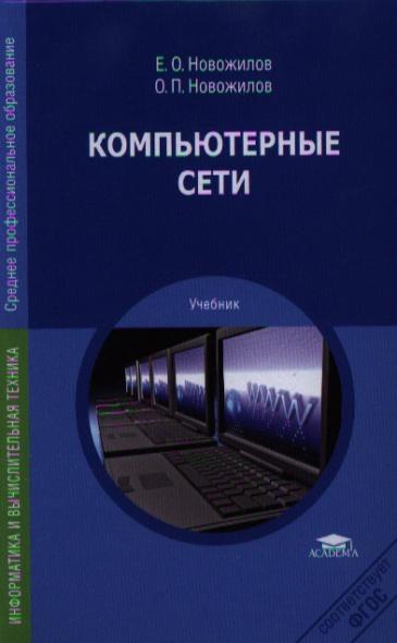 Компьютерные сети: учеб. пособие. 2-е издание, переработанное и дополненное