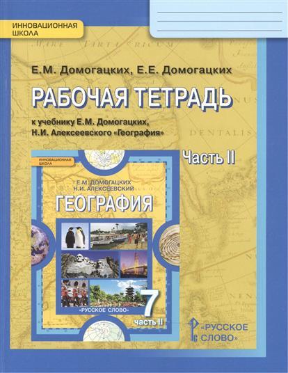 Рабочая тетрадь к учебнику Е.М. Домогацких и Н.И. Алексеевского