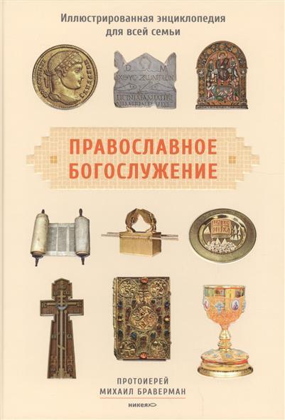 Браверман М. Православное богослужение. Иллюстрированная энциклопедия для всей семьи