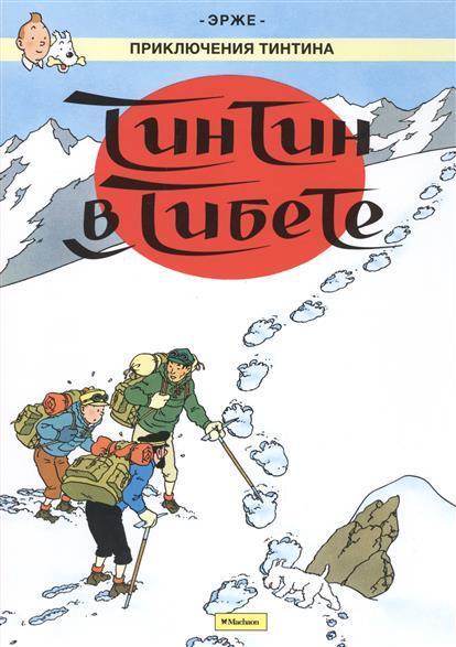 Эрже Приключения Тинтина: Тинтин в Тибете издательство махаон приключения тинтина храм солнца