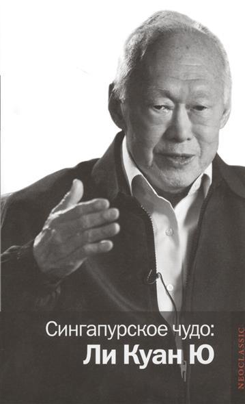 Верченко В. (пер.) Сингапурское чудо: Ли Куан Ю плейт т беседы с ли куан ю гражданин сингапур или как создают нации