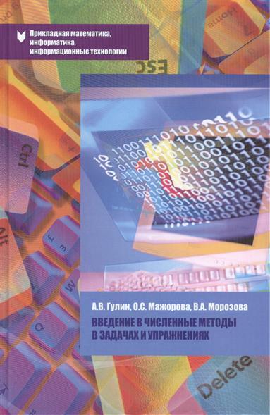 Гулин А., Мажорова О., Морозова В. Введение в численные методы в задачах и упражнениях: Учебное пособие