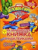 Человек-Паук и его друзья Сделай сам гер. картину Вып.1