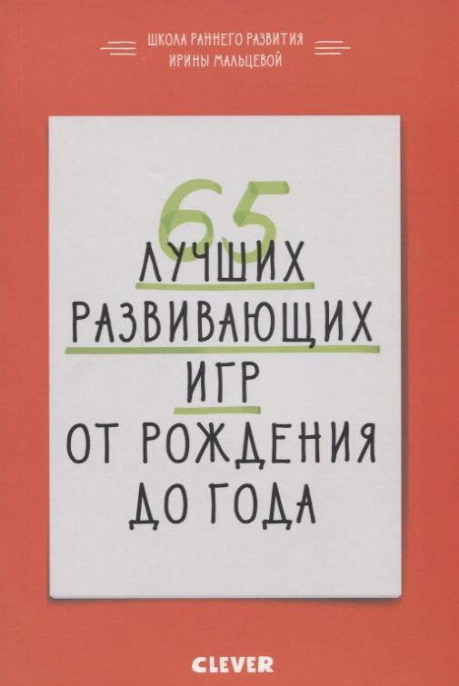 Мальцева И. 65 лучших развивающих игр от рождения до года ISBN: 9785001153283 цены онлайн